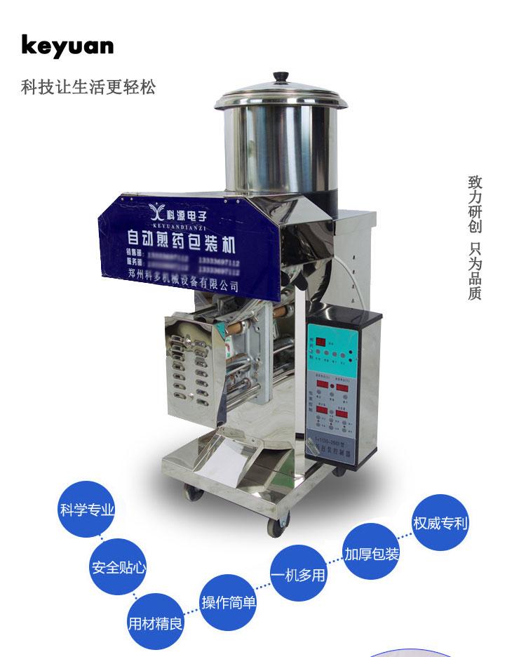 不锈钢1+1 chang温chang压煎yao机系列
